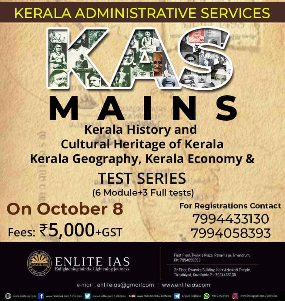 kas-coaching-in-trivandrum-kerala